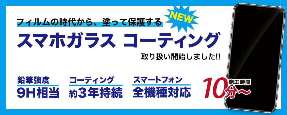 スマホガラスコーティング イオンモール名古屋茶屋