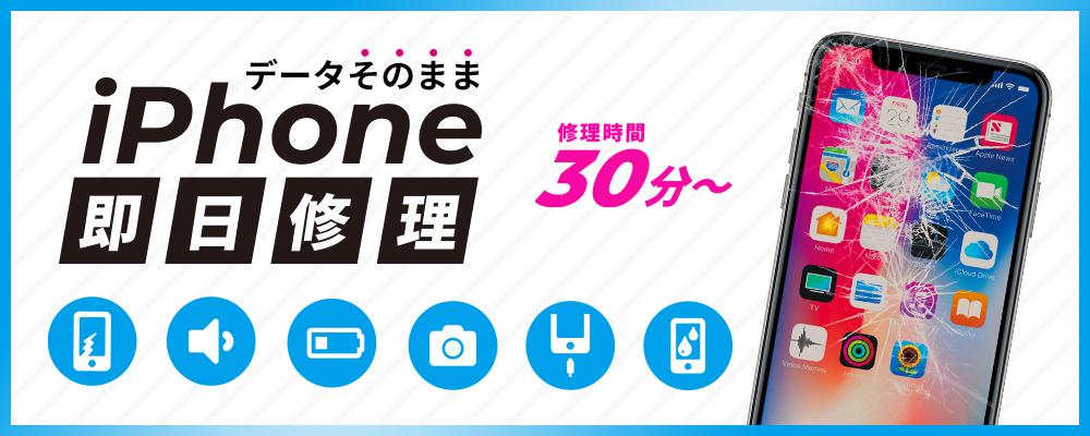 iPhone修理・iPad修理 イオンモール名古屋茶屋
